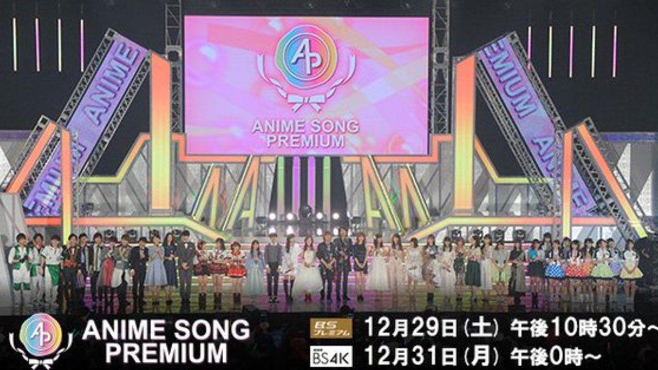 NHK特番「アニソン!プレミアム!」セトリ公開!『SideM』カフェパレ&FRAMEは4曲メドレーを披露!