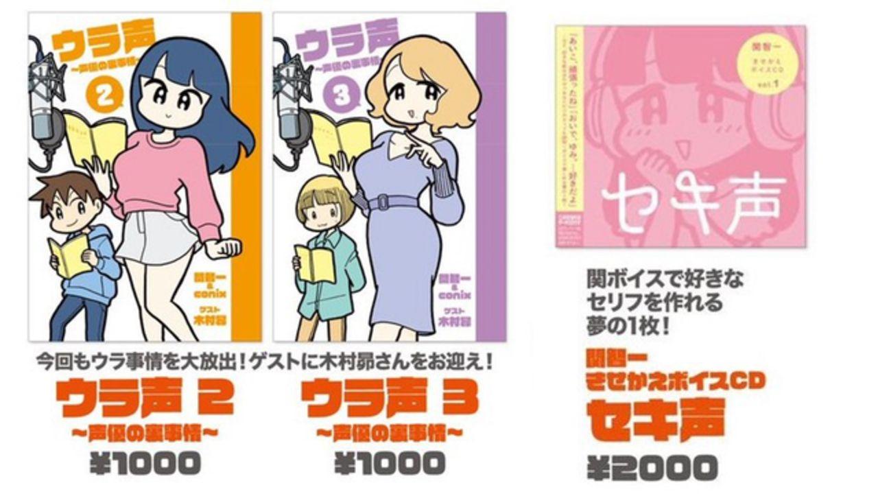 関智一さんがコミケに参戦!関さんボイスで好きなセリフを作れるCDや木村昴さんをゲストに迎えた同人誌を刊行!