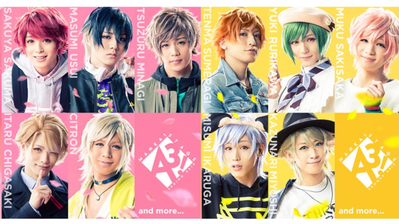 舞台『A3!』春組単独公演・夏組単独公演が2019年上演決定!初演に続いて横田龍儀さん、陳内将さんらが出演