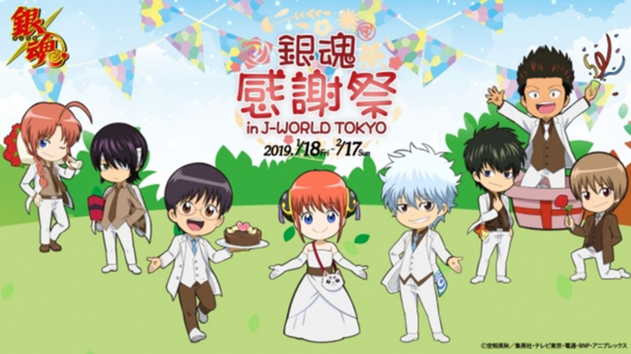 """J-WORLD『銀魂』が来場者への""""感謝""""をテーマにした期間限定イベントを2019年1月18日より開催!"""