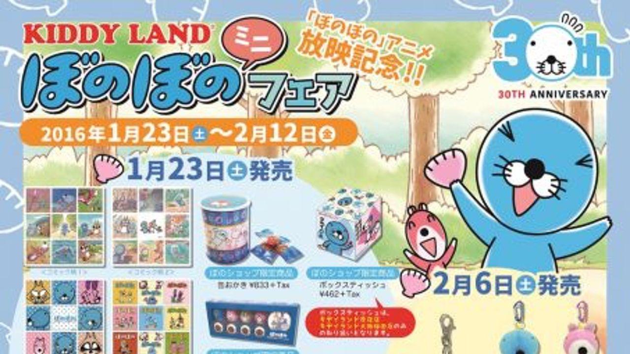 TVアニメ化を記念して、オリジナルグッズも販売する『ぼのぼのフェア』が開催決定!