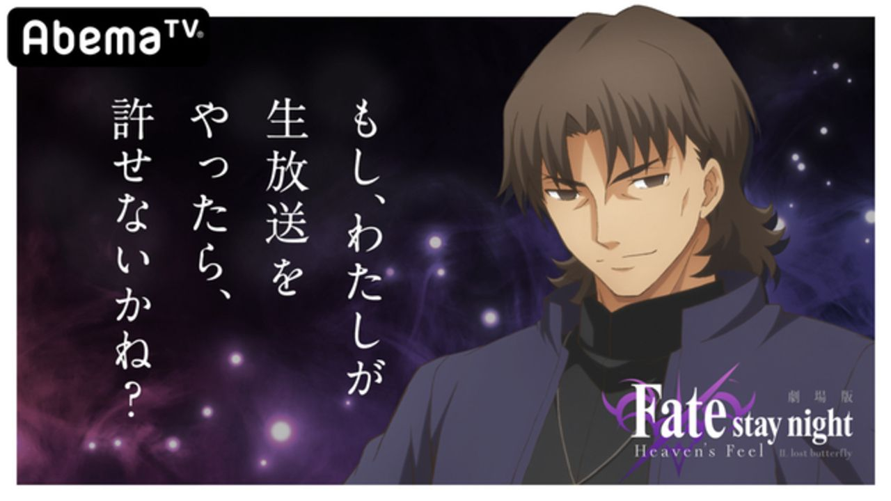 『Fate[HF]』中田譲治さんら出演の生特番放送決定!「私に生のMCをやらせて大丈夫?」中田さんからコメントも