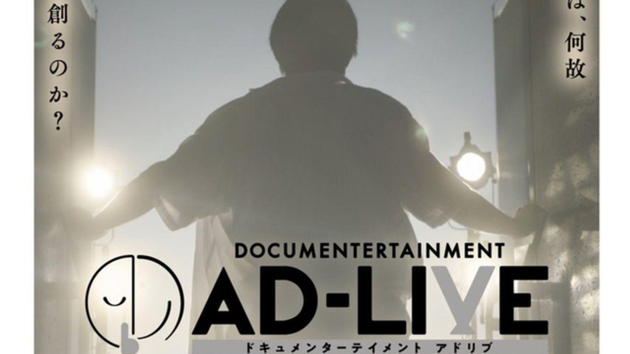 鈴村健一さん初主演、津田健次郎さん初監督!映画『AD-LIVE』ポスターデザインやキャスト、主題歌など新情報解禁!