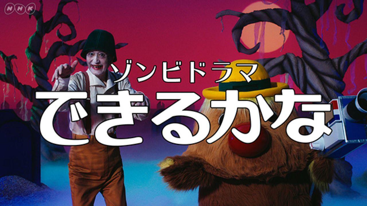 NHK『できるかな』ノッポさんがゾンビに化けて29年ぶりに復活!?華麗なステップを踏むスペシャル動画公開