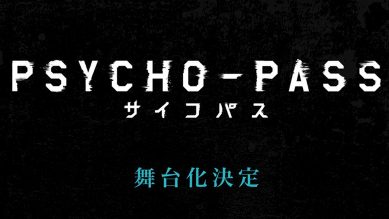 『PSYCHO-PASS』鈴木拡樹さん主演で今年4月に舞台化決定!完全オリジナルのスピンオフ、オリジナルキャラが登場