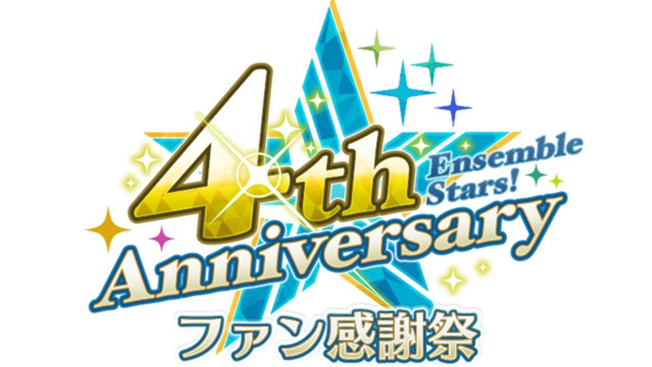 『あんスタ』4周年を記念したファン感謝祭が幕張メッセにて4月7日に開催決定!