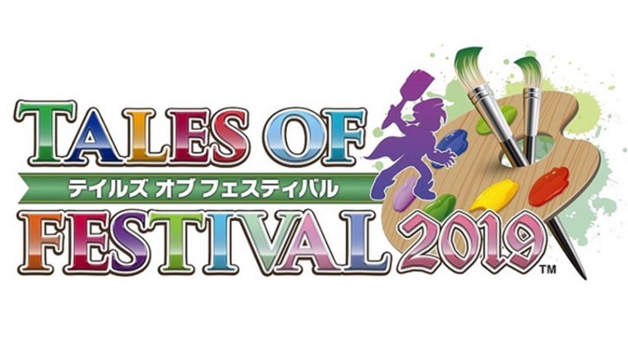 『テイルズ オブ』シリーズのイベント「テイフェス2019」6月開催決定!小野坂昌也さんら総勢21名の出演者発表