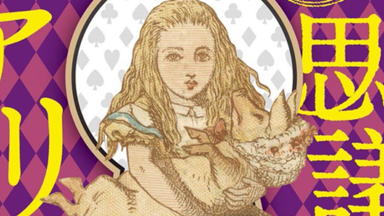 「不思議の国のアリス展」が3月より開催!平田広明さんが音声ガイドを担当&直にガイドしてもらえる内覧会も開催!