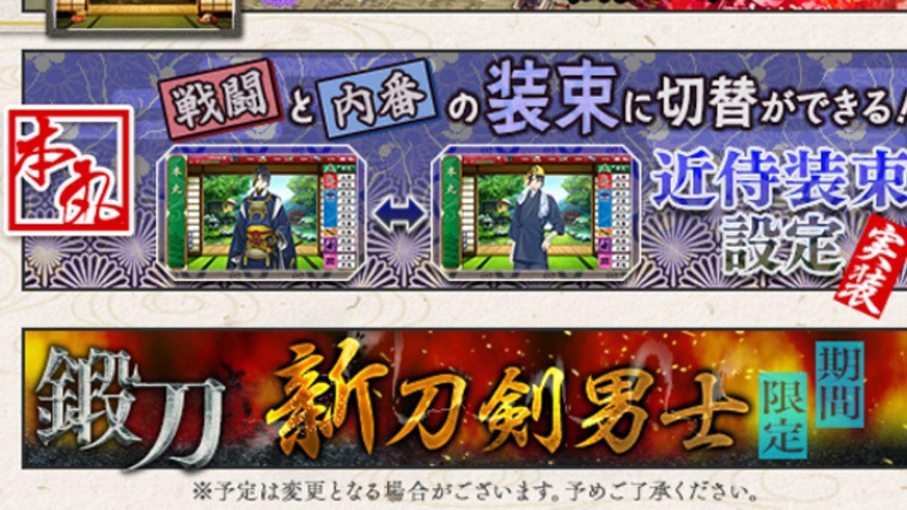 今年初となる新刀剣男士&本丸で戦闘と内番の切替が実装!『刀剣乱舞』2月までのスケジュールが公開!