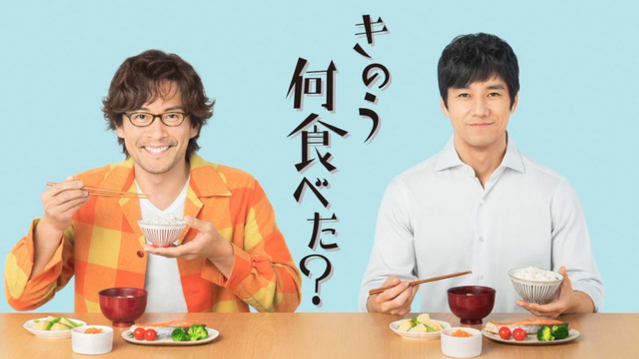 ゲイカップルの日々の食卓描く実写ドラマ『きのう何食べた?』4月より放送スタート!内野聖陽さんx西島秀俊さんのW主演