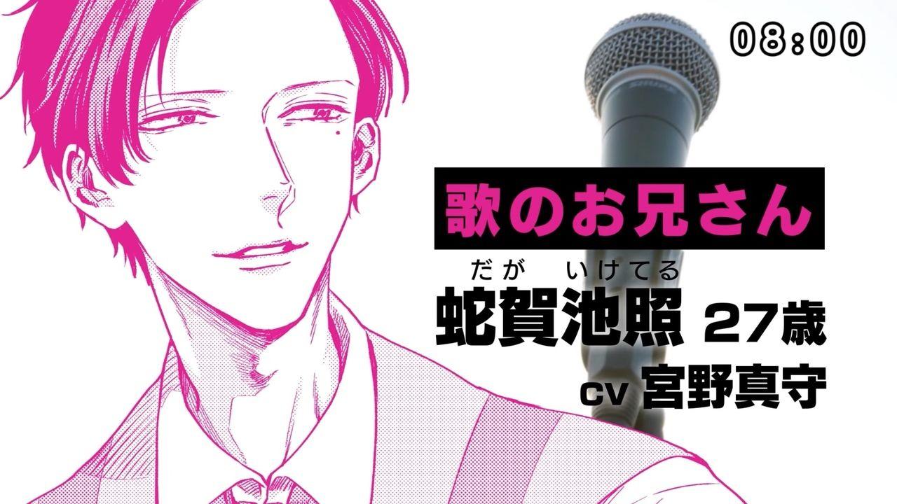 チンダル現象にツボる『うらみちお兄さん』いけてるお兄さん(CV.宮野真守さん)が登場する新PVが公開!