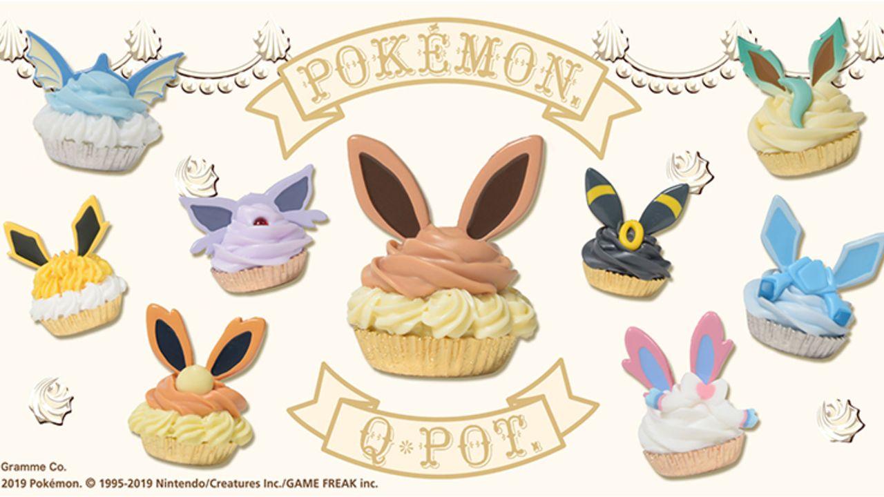 大好評だった「ポケモン」x「Q-pot.」コラボが再登場!ブイズたちがカラフルなカップケーキ型バッグチャームに!