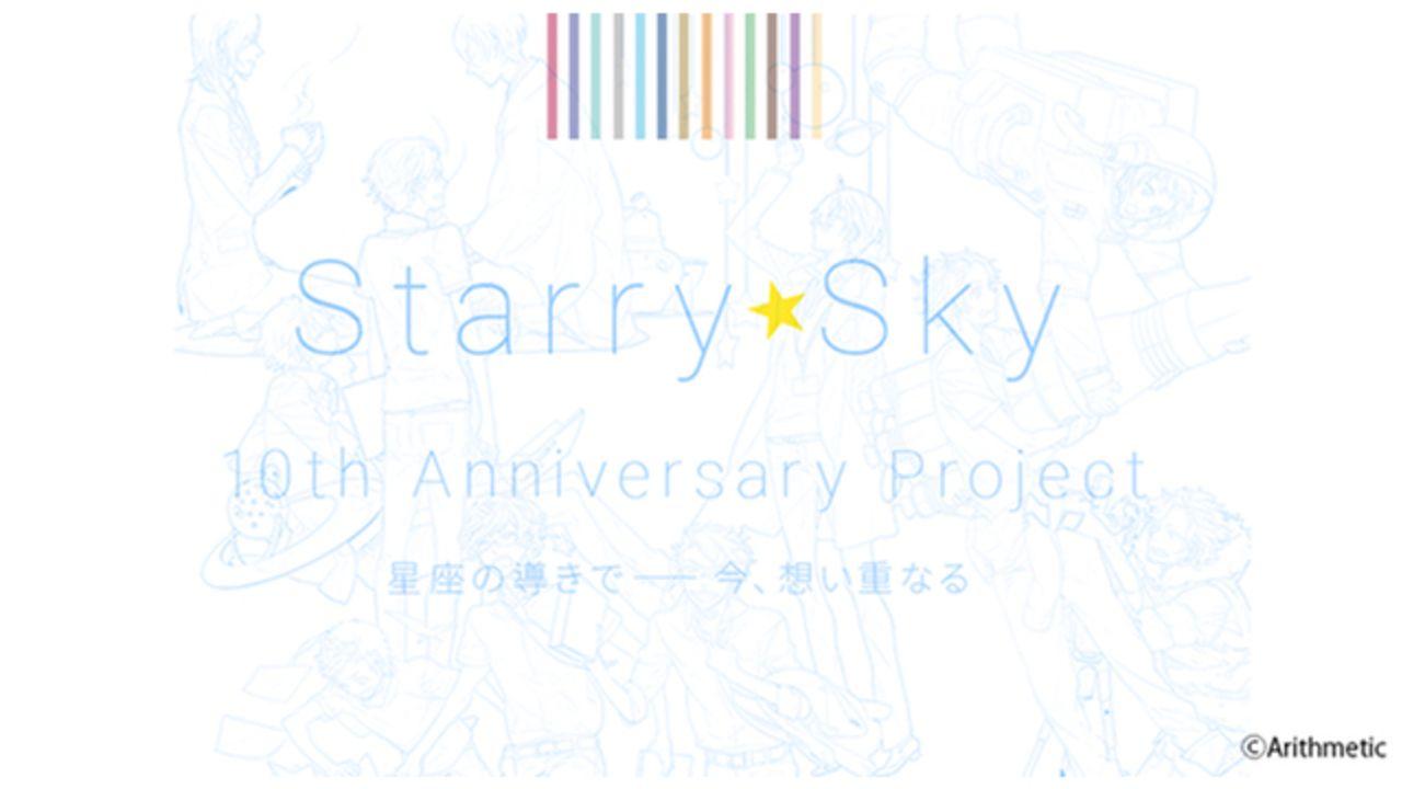 『Starry☆Sky』10周年を祝う特設サイトが正式オープン!スペシャルコンテンツやメモリアルグッズが展開!