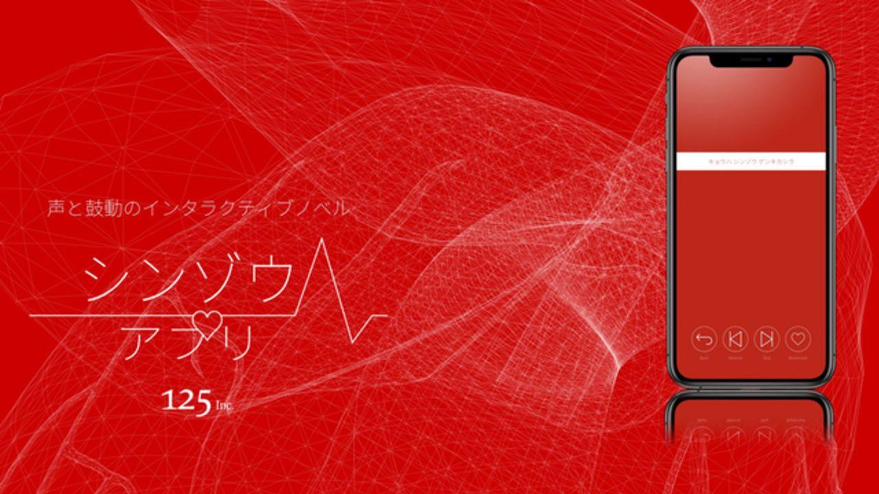 """呪いの刑罰を現代に再現。声と鼓動のノベルゲーム『シンゾウアプリ』が配信スタート!""""彼""""の声を木村良平さんが担当"""