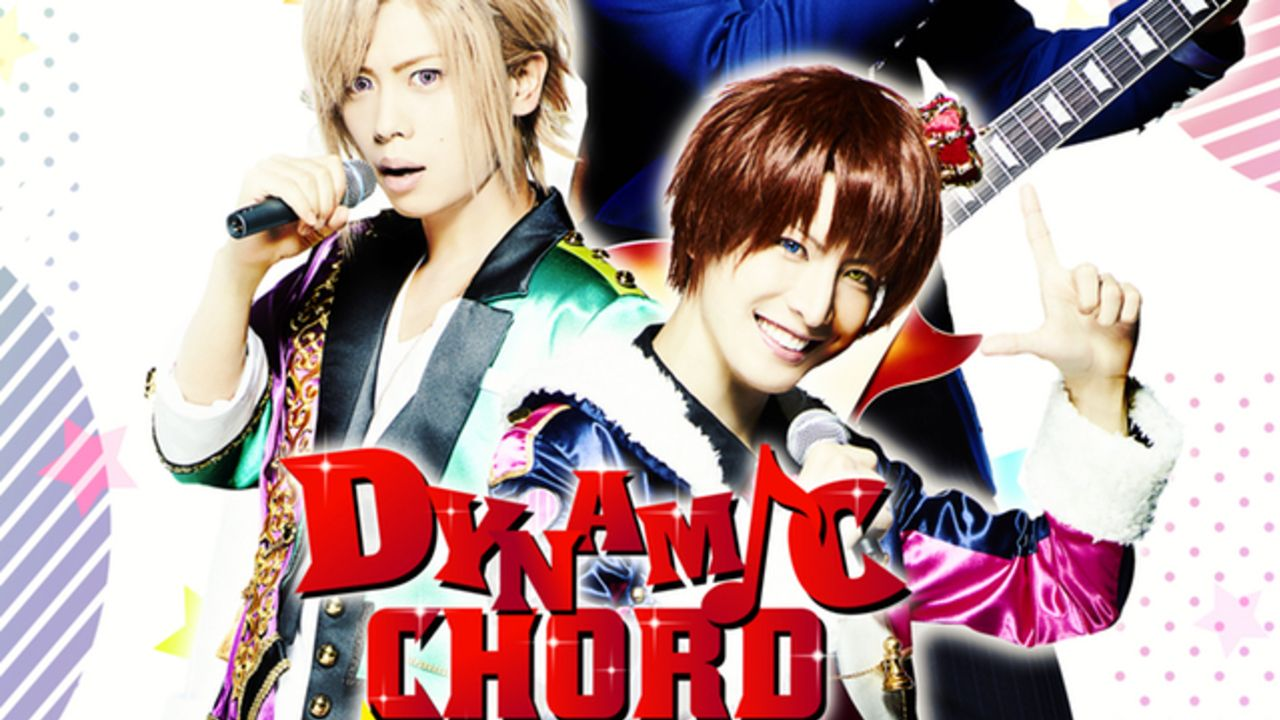 舞台『DYNAMIC CHORD』解釈の違いからToi役が松村優さんに変更 追加キャスト&ティザービジュアル公開