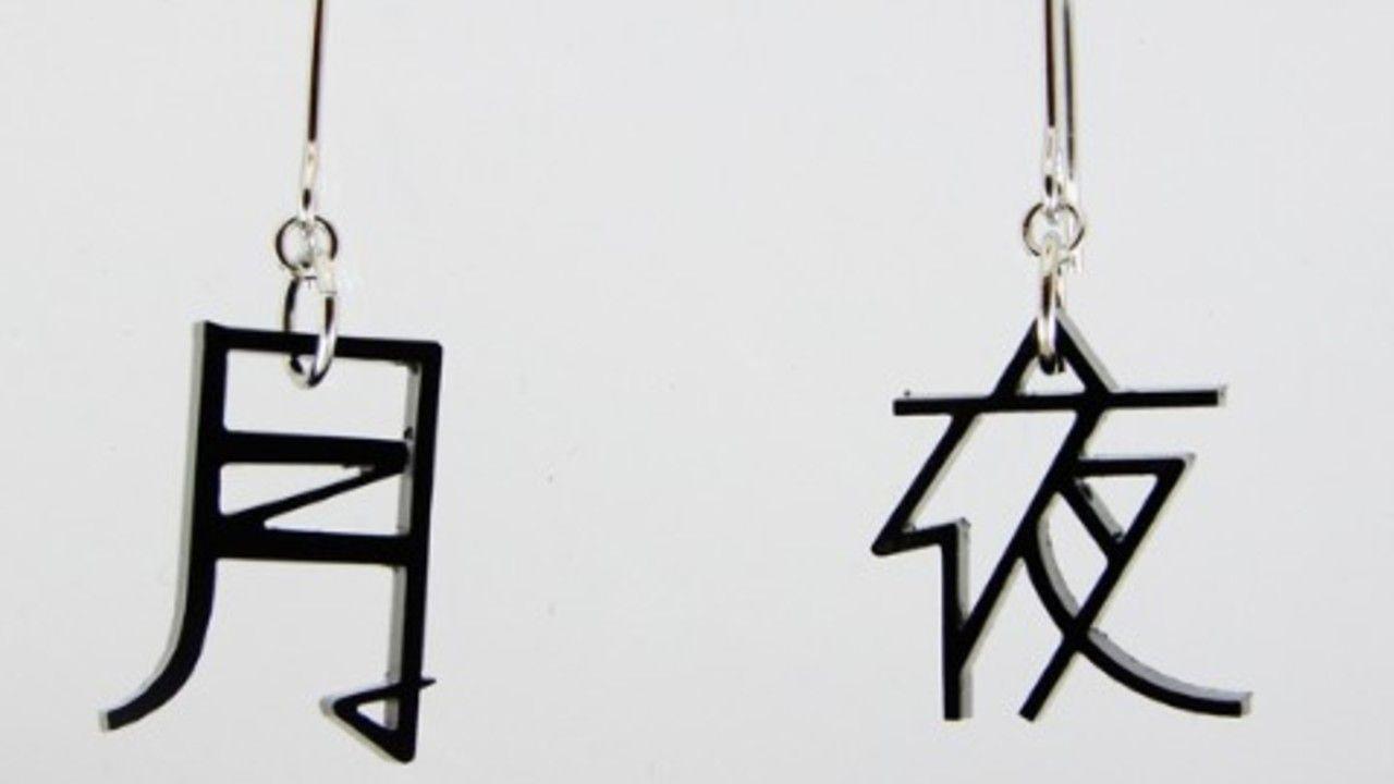 毎日、文字といっしょ。漢字をデザインした「もじイヤリング&ピアス」が可愛すぎる!