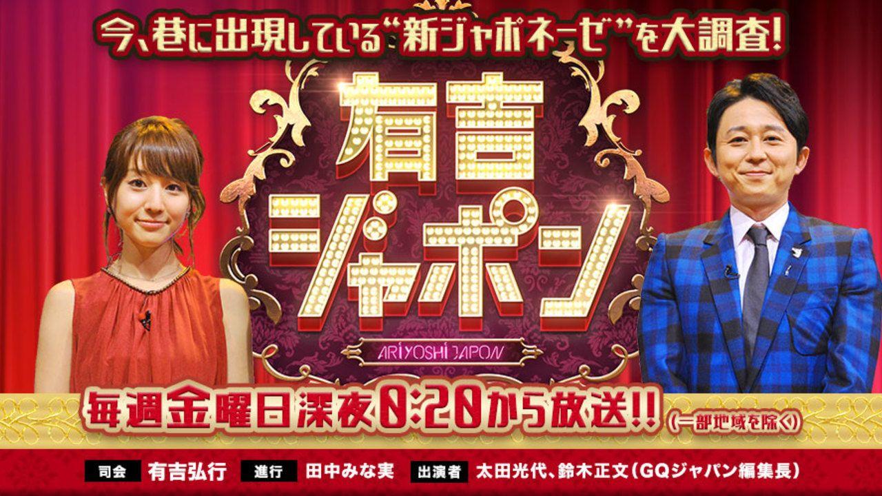 声優に憧れる若者が急増!TBS「有吉ジャポン」2月8日放送回で代アニに潜入&人気声優が業界の裏側を暴露!
