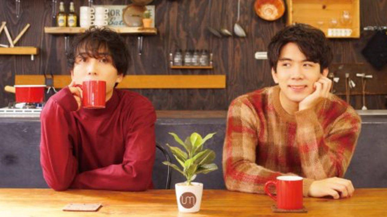 伊東健人さん&中島ヨシキさんのユニットUmake2ndシングル「HOME」MV公開!初回限定盤にはメイキング映像も収録