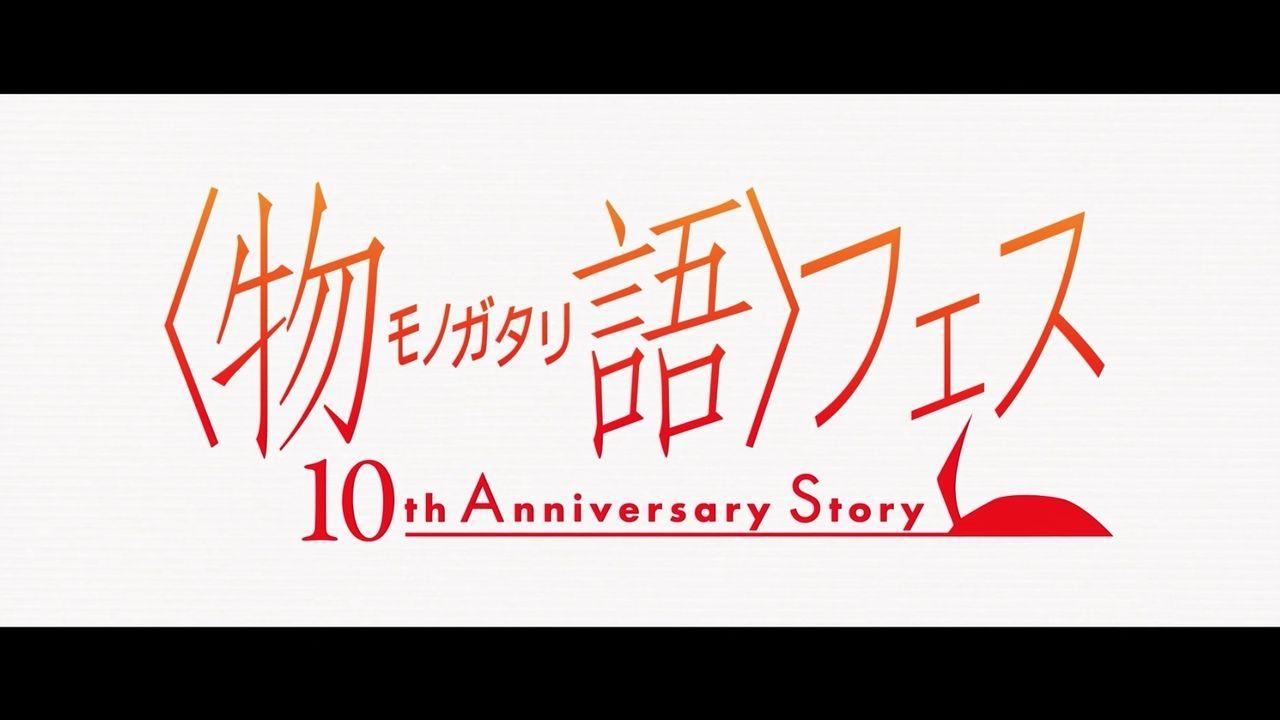 アニメ『物語』シリーズ10周年を記念したスペシャルイベント開催決定!キャラソンと朗読で彩る映像化ナシ&一夜限りの祭典