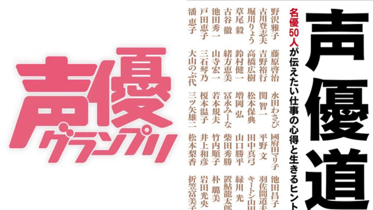 鈴村健一さん・吉野裕行さんらベテラン声優50名のアフレコ秘話や「選ばれる」仕事術などが掲載!『声優道』本日発売