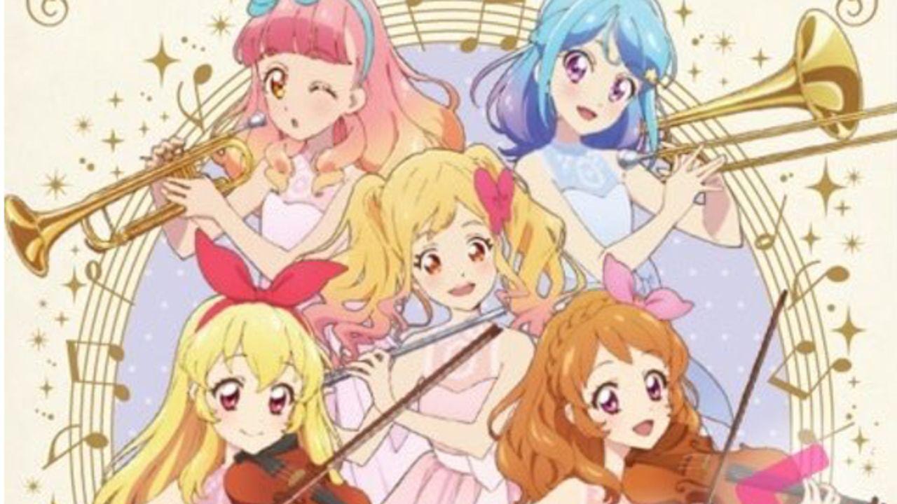 『アイカツ!』音楽を東京交響楽団が演奏「オケカツ!」が完全受注生産でCD化!アンコール楽曲も収録で全43曲以上