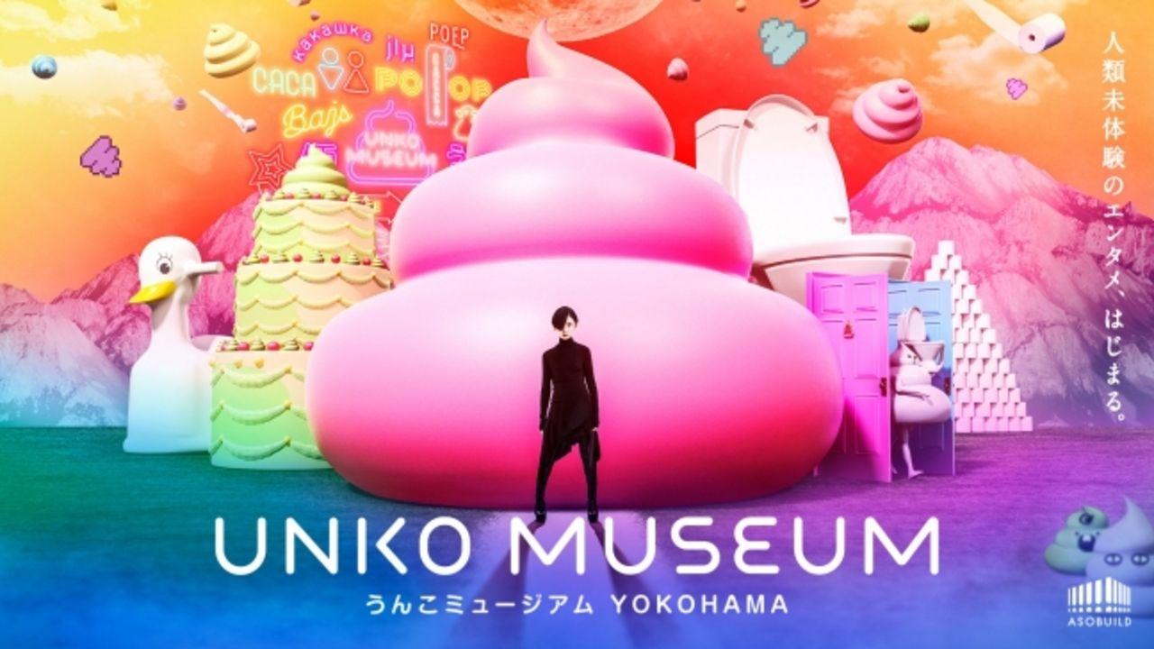 """キラキラで映える""""うんこ""""に触ったり撮影できる世界初の体験型展示「うんこミュージアム」が3月にオープン!"""