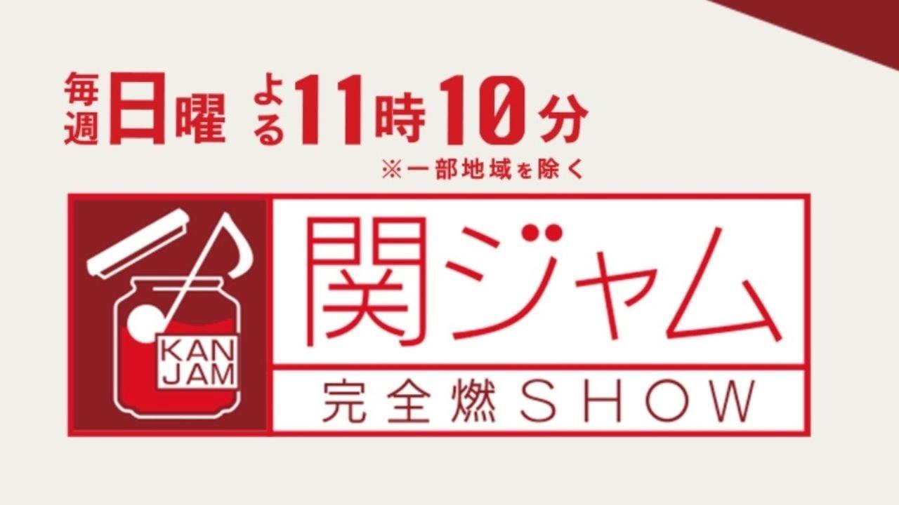 『関ジャム』ゲストに上松範康さん、大石昌良さんを迎えてアニソン特集!「ようこそジャパリパークへ」をジャムセッション!