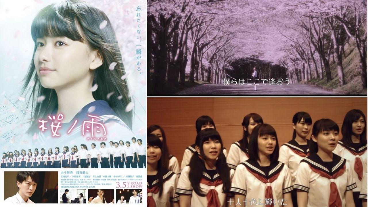 映画『桜ノ雨』のMV&本ポスターが公開!撮影風景や劇中の映像が多数初公開!