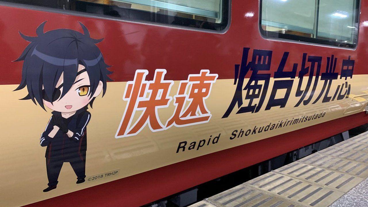 特別列車「快速 燭台切光忠」がついに発車!審神者だけでなく鉄道ファンも大興奮でトレンド入り!