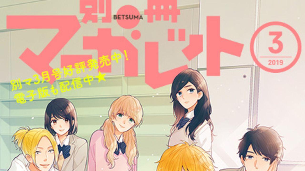 別冊マーガレットで13歳デビューの新人・星木奈々先生の漫画が凄すぎると話題に!画力だけでなく構成力も高評価