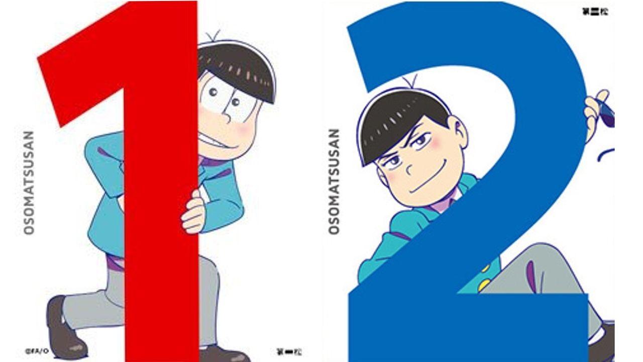 BD&DVD『おそ松さん』2巻のジャケット公開!次男のカラ松!イベント詳細も発表