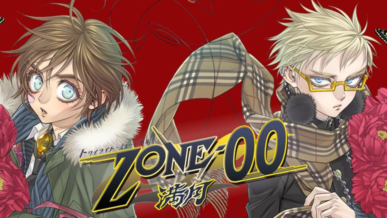 九条キヨ先生の描く大人気コミック『ZONE-00』舞台化決定!劇薬を巡る、人と魔物の壮絶な戦い