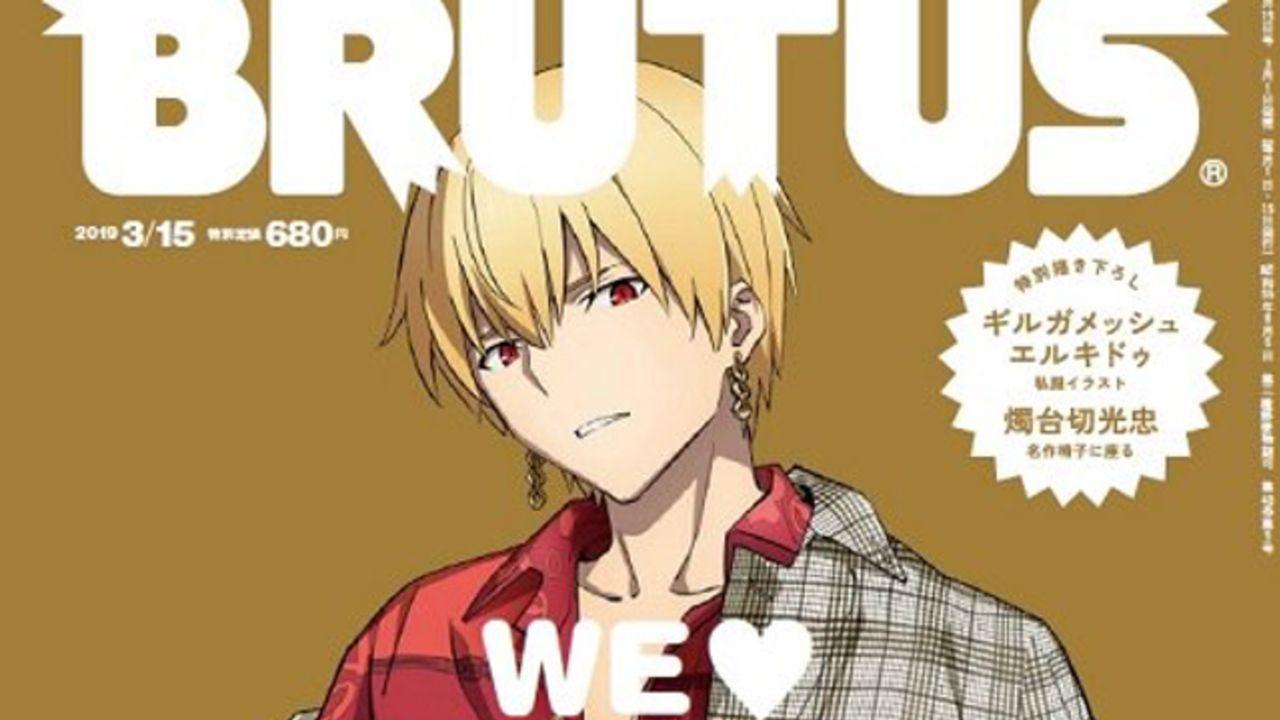 3月発売「BRUTUS」は平成アニメ特集!平成の名作を総決算&『刀剣乱舞』『FGO』キャラの描き下ろしも掲載!