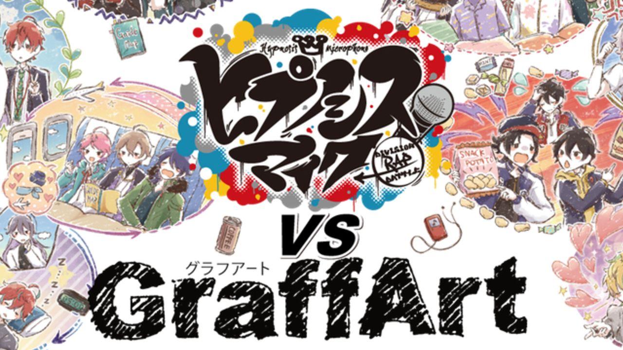 『ヒプマイ』x「GraffArt」遠征をテーマに全国のショップをリレーする大型企画スタート!ご当地限定グッズも