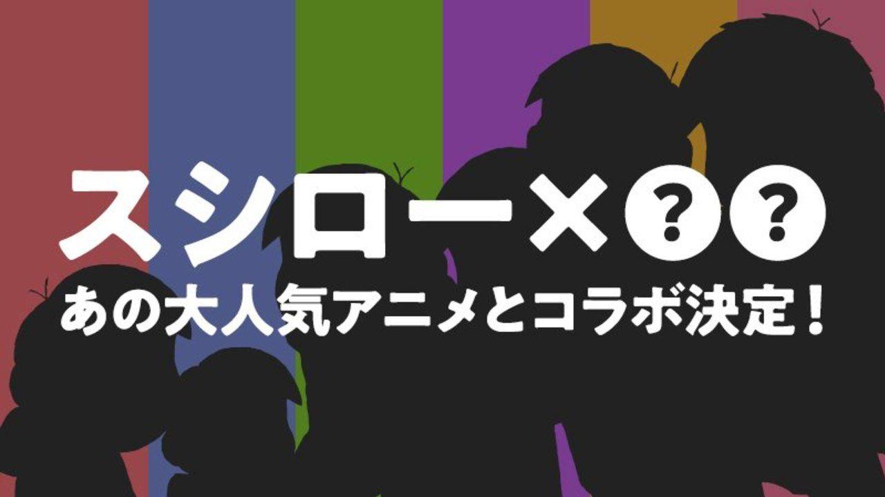 このシルエットは『おそ松さん』!?回転寿司「スシロー」があの大人気アニメとコラボ決定!