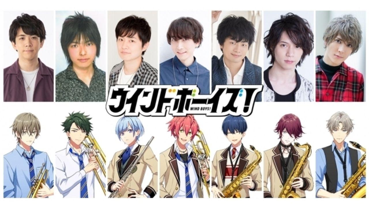 新作ゲーム『ウインドボーイズ!』新キャラ7名のプロフィール公開!キャストに北村諒さん、仲田博喜さんの2.5次元俳優も