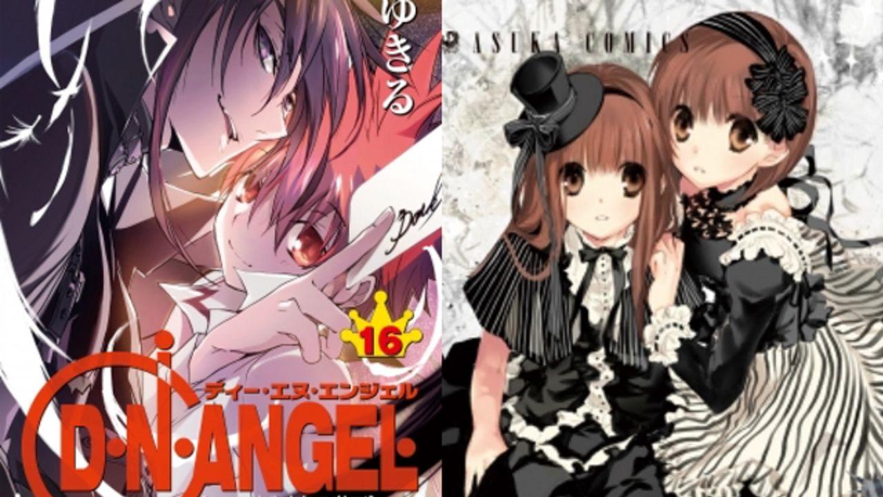 『D・N・ANGEL』新書サイズの紙版第16巻が「月刊ASUKA」付録に登場!完全版コミックス全10巻も発売決定