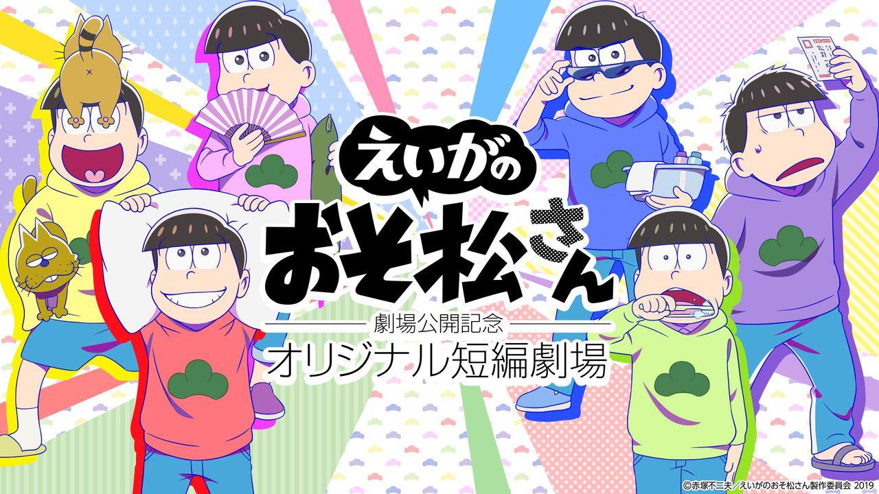 『おそ松さん』新作アニメがdTVで独占配信決定!劇場版公開前の6つ子の日常を描いたサイドストーリー全7話