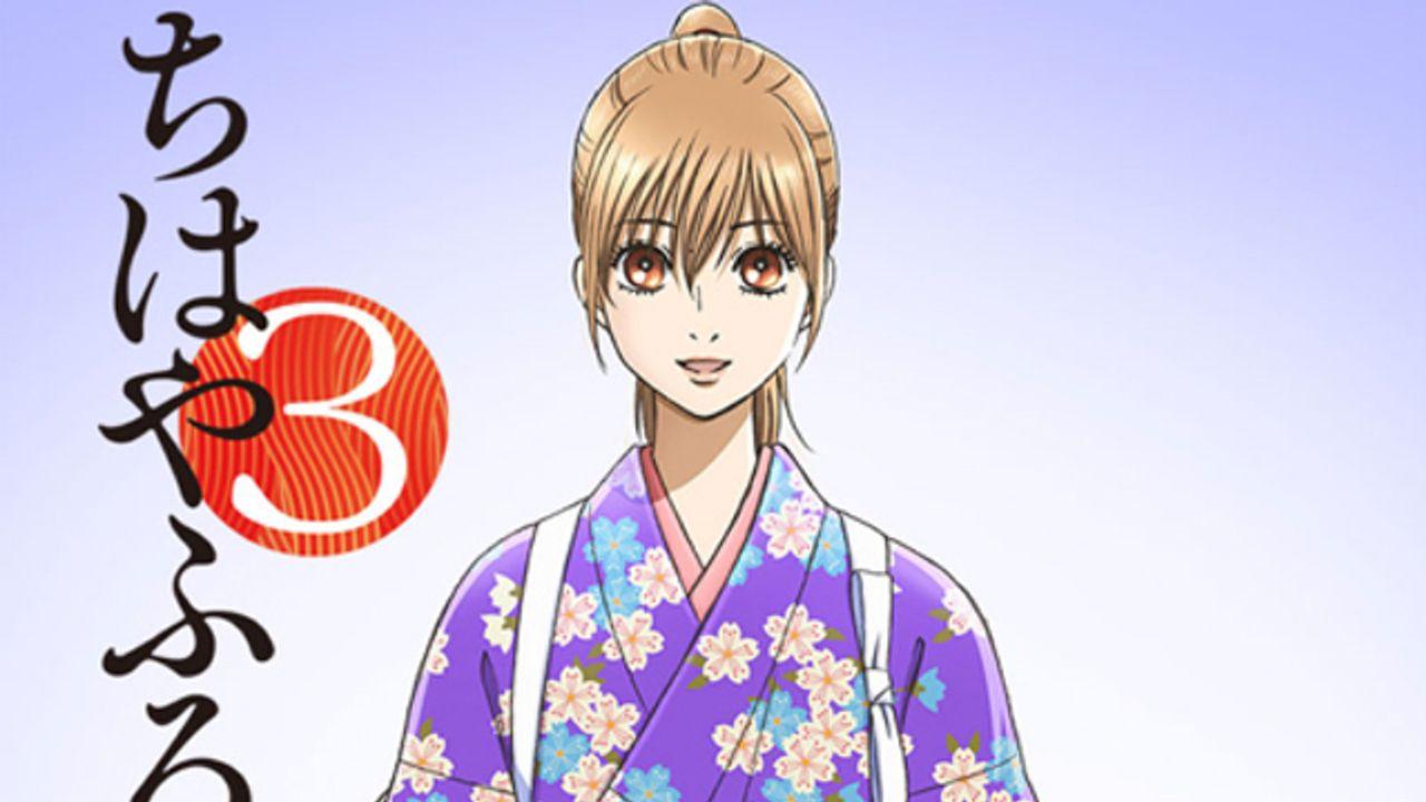 TVアニメ『ちはやふる』第3期が2019年4月から10月に放送時期を延期