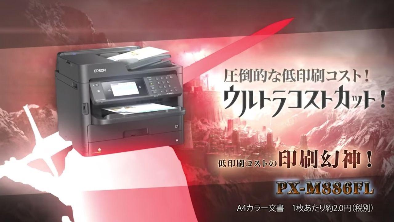 プリンター(CV.梶裕貴さん)の破壊力!梶裕貴さんがエプソンのプリンターを演じるPVが公開!