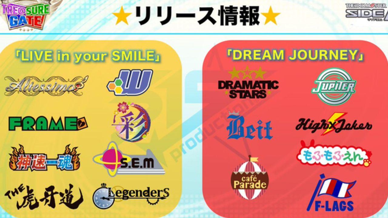 『SideM』15ユニットが2チームに分かれて歌う「4周年記念DISC」&『ワケミニ』属性曲ソロVer.収録のCDが発売決定!
