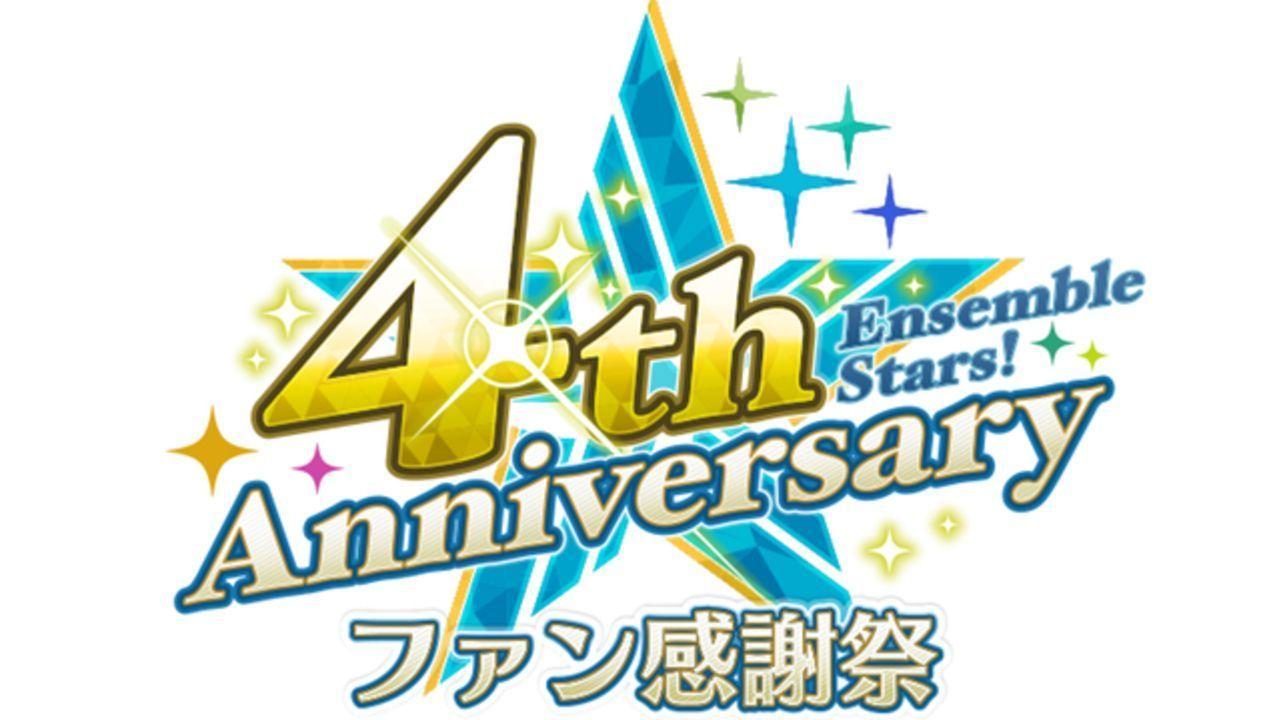 『あんスタ』4周年を記念したファン感謝祭のライビュ開催&追加キャスト発表!新たに石川界人さん、中島ヨシキさんら出演