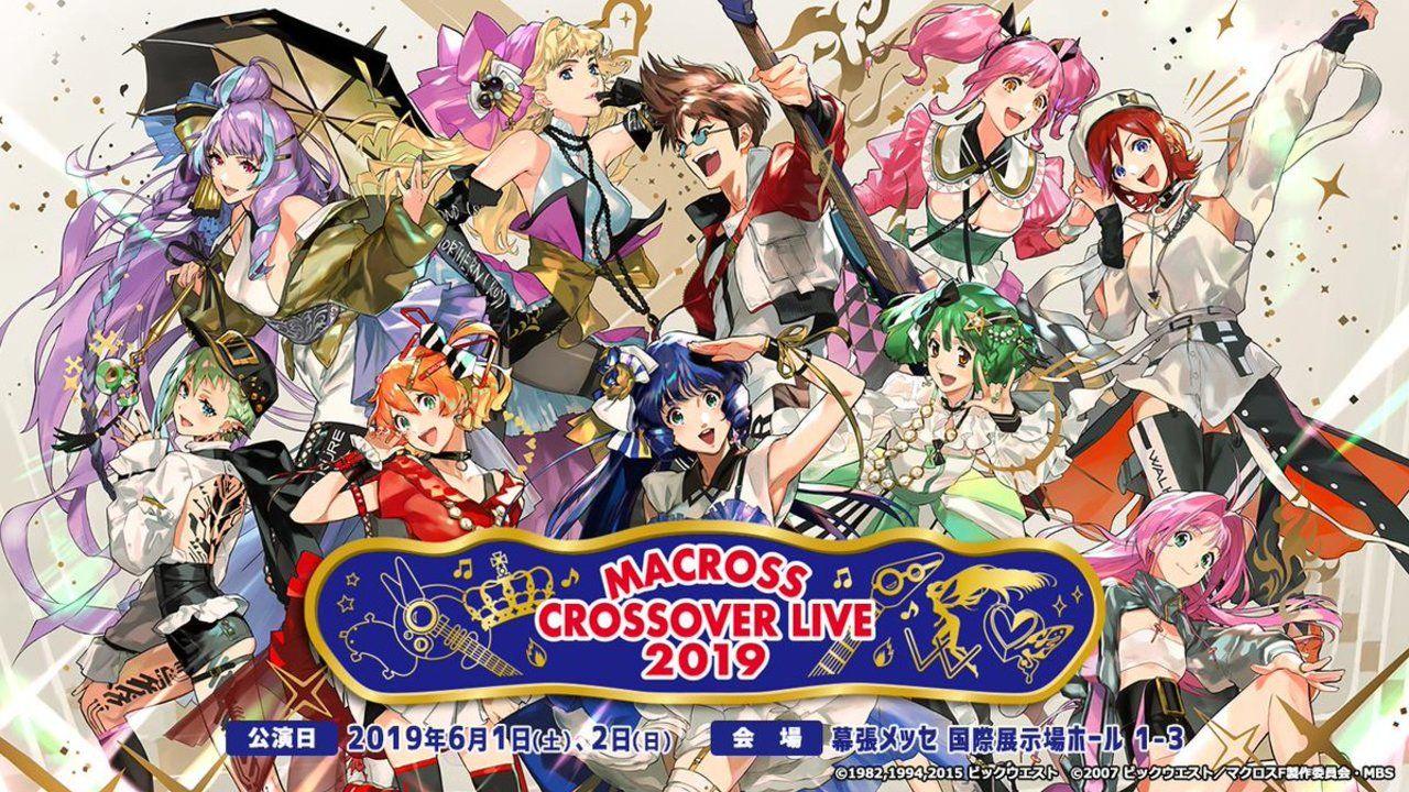 歴代の歌姫たちが大集結「MACROSS CROSSOVER LIVE 2019」描き下ろしのキービジュアル&グッズが公開!
