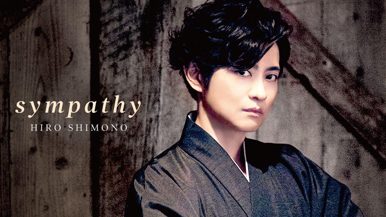 下野紘さんコンセプトシングル「sympathy」初の和装に挑戦したジャケット写真が解禁!「Anime Japan」出演も決定