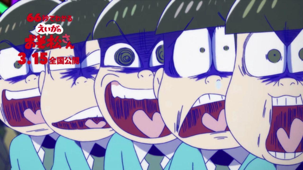 『えいがのおそ松さん』が66秒でわかる予告動画公開!実況をイヤミカートでお馴染みの古川登志夫さんが担当