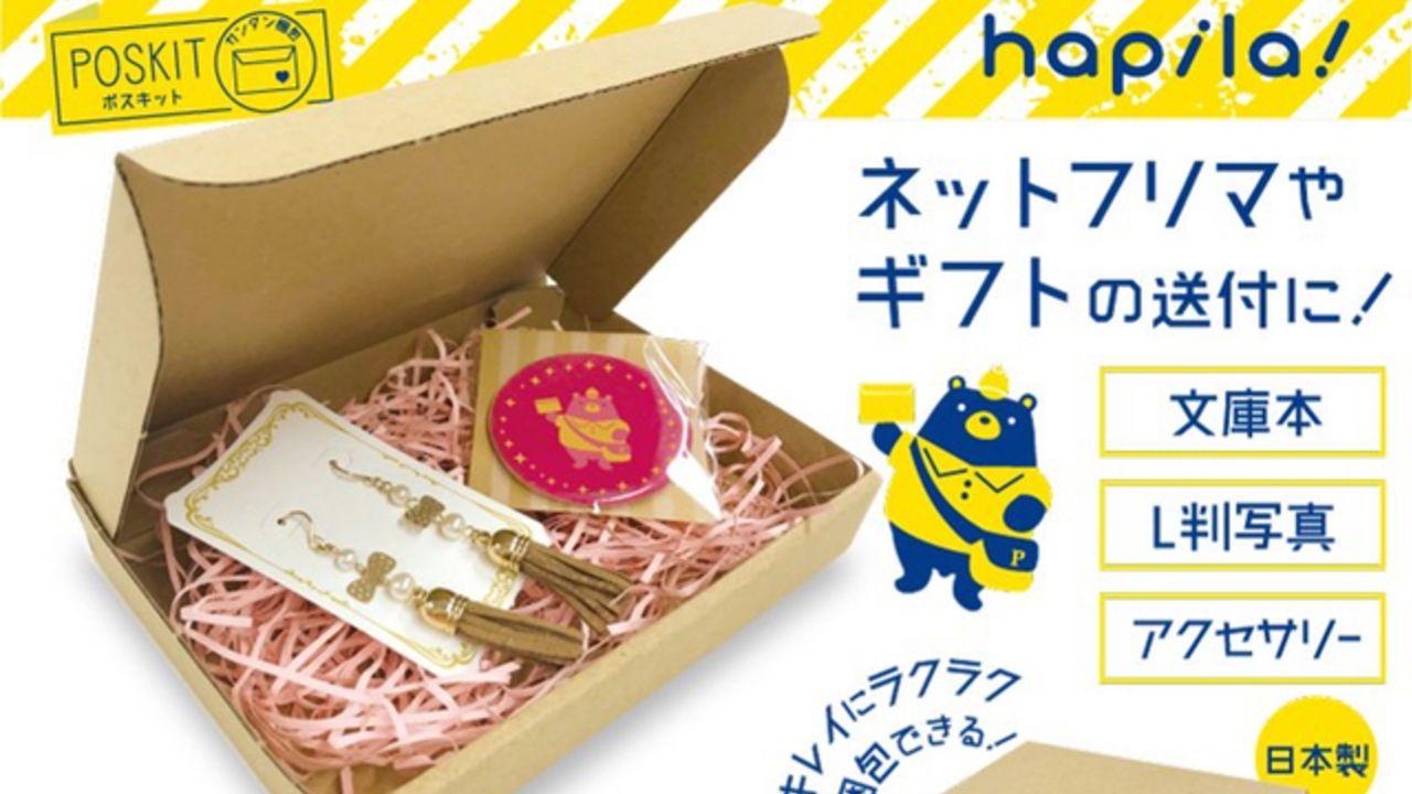 グッズの送付にピッタリ!100円ショップにサイズ感バッチリな「段ボールボックス」「段ボールシート」が新登場!