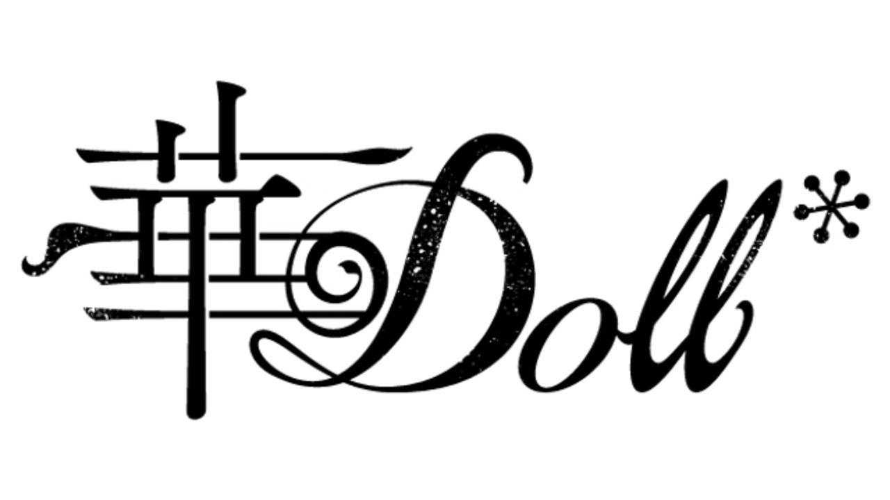 """ムービックより新規CDシリーズ『華Doll*』誕生!裏設定に繋がる伏線やメッセージが隠された""""知的興奮型""""コンテンツ"""
