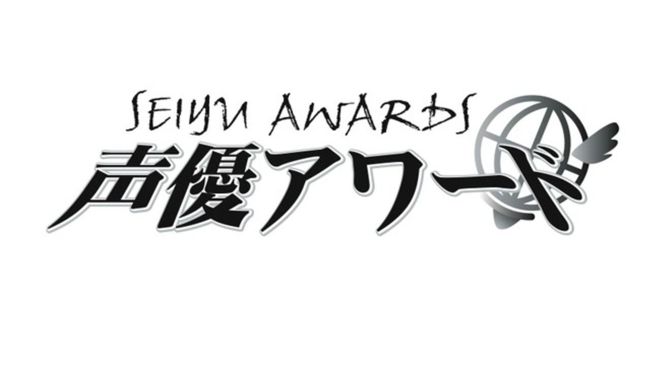 「第13回 声優アワード 」主演男優賞を内田雄馬さん、女優賞を三瓶由布子さんが受賞!