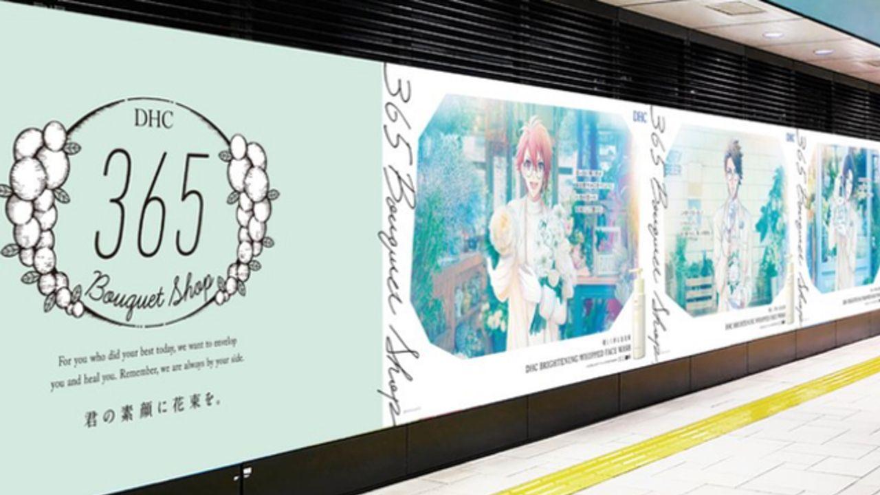 """DHCx『アイナナ』即完売したアイテムの再販売は「調整中」七瀬陸さんのナレーションも聞ける""""大型交通広告""""展開!"""