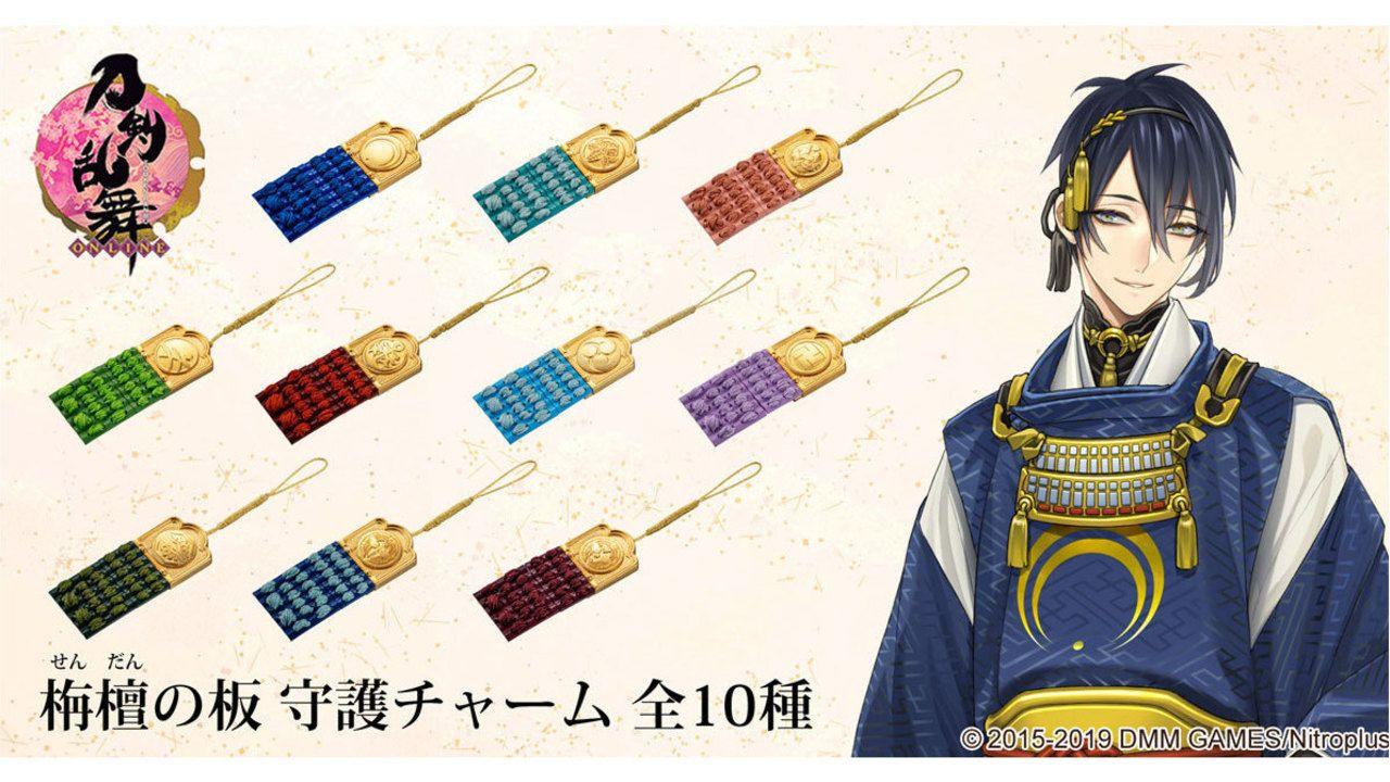 『刀剣乱舞』三日月宗近ら十振りの守護チャームがAJ2019にて販売!鎧の一部「栴檀の板」モチーフのオシャレなデザイン